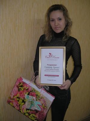 Satd_Guln_s_diplom