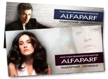 Подарочный сертификат от салона ALFAPARF