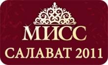 Конкурс красоты - Мисс Салават 2011!!!